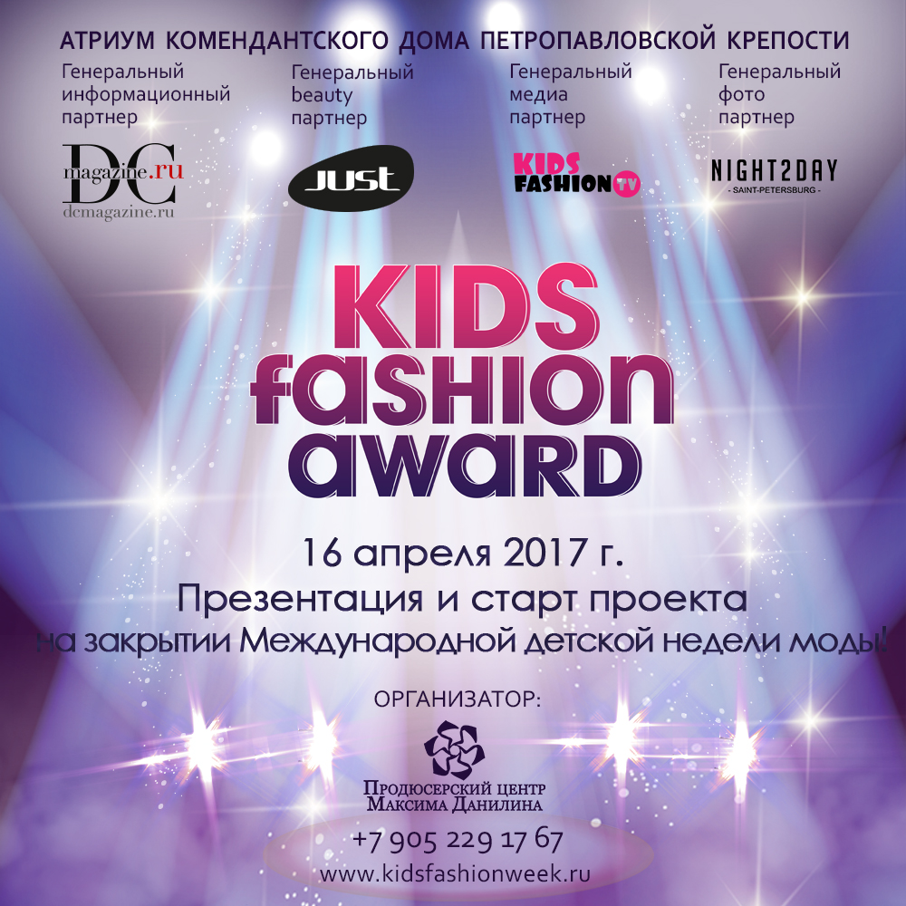 INTERNATIONAL KIDS FASHION AWARD